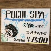 プチメニュー登場!