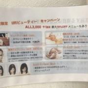 秋限定 LIFEビューティーキャンペーン