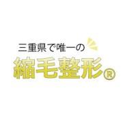 三重県で唯一の縮毛矯正【縮毛整形】